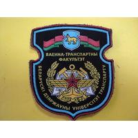 Шеврон  военно-транспортного факультета