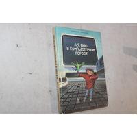 Книга а я был в компьютерном городе 1990