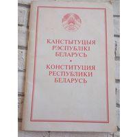 Конституция Республики Беларусь 1994 года.