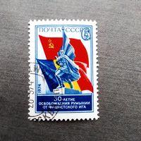 Марка СССР 1974 год. 30-летие освобождения Румынии от фашистского ига