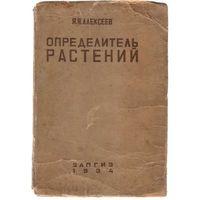 Алексеев Я.Я. Определитель растений. 1934г. Редкая книга!