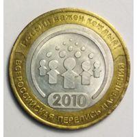 10 рублей 2010 г. Всероссийская перепись населения . СПМД