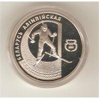 1 рубль 1997 г. Биатлон