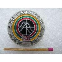Знак. ГосЭнергоНадзор, 30 лет. 1974