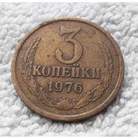 3 копейки 1976 СССР #07