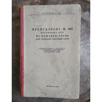 Книга Прейскурант цен на кожаную обувь 1960, СССР,  No 63, книга, справочник, каталог, Для служебного пользования