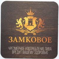 Подставка под пиво Замковое /Беларусь/