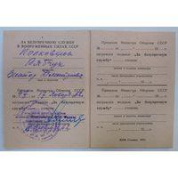 """Удостоверение к медали """"За безупречную службу в ВС СССР 1 степени. 1962 г."""