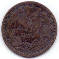 Княжество Сербия,  5 пара 1879 года.