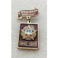 C Праздником Победы! 1945-1985 г.г. ВОВ #0005-WP1