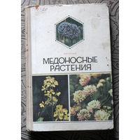 М.М.Глухов Медоносные растения.