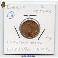 2 стотинки Болгария 2000 года (#3)