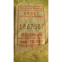"""Проездные талоны """"полный"""". распродажа"""