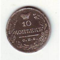 10 копеек 1822 г.