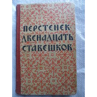 Перстенек - двенадцать ставешков. Избранные русские сказки Карелии. 1958 год