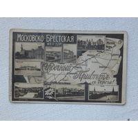 Привет с дороги Минск 1912  г