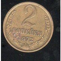 2 копейки СССР 1972_Лот # 0533