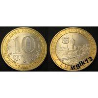 10 рублей 2009 Выбрг ММД