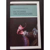 Книга История меланхолии
