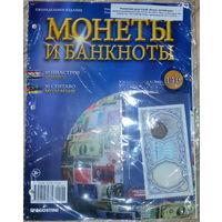 """Журнал """"Монеты и банкноты"""", номер 146 (Египет и Мозамбик)"""