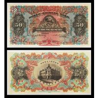 [КОПИЯ] Русско-Китайский Банк. Тянзинь. 50 лан 1907г. (Образец)