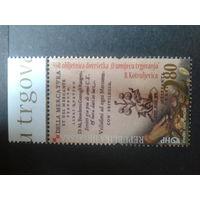 Хорватия 2008 550 лет книге