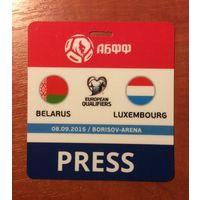 Аккредитация на матч Беларусь - Люксембург (08.09.2015)