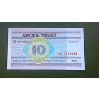 10 рублей 2000 г. БА UNC (Первая серия)