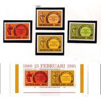 Суринам-1981,(Мих.934-937,Бл.28) **  , 20% каталога, Реформы