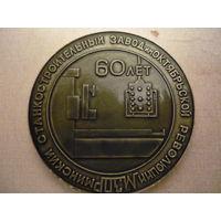 Станкостроительный з-д.Минск.1967