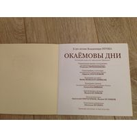 Буклет с юбилейного спектакля Этуша (90 лет) Окаемовы дни