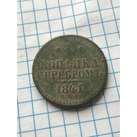 1 копейка серебром 1841