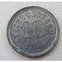 Распродажа! Германия Концлагерь Центрум 10 пфеннигов 1916 ОЧЕНЬ РЕДКАЯ Все монеты с 1 рубля!!!