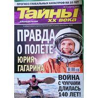 "Журнал ""Тайны ХХ века"", No15, 2011 год"