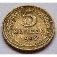5 копеек 1949 года.