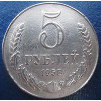 5 рублей 1958 года никель блеск копия