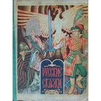 Русские сказки. Сборник (1969)