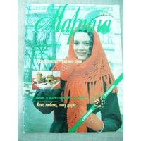 Журнал по рукоделию МАРИНА за 1.1994г.