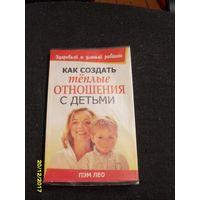 Пэм Лео - Как создать теплые отношения с детьми