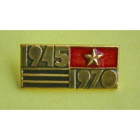 25 лет Победы в войне. 1945 -1970 г. Б-51.