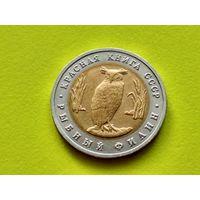 СССР, 5 рублей 1991, биметалл, Красная книга, Рыбный филин.