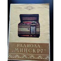 """Радиола """"МИНСК Р-7"""" (1955 год, краткое описание и инструкция, 44 стр.). Паспорт """"Радиола """"МИНСК Р-7"""" (1955 год). Можно купить по отдельности."""