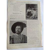 Журнал  ОТДЫХЪ 1899 ноябрь