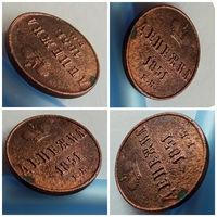 Денежка 1851 года ЕМ!!! Нечастая монета!!! Состояние на фото!!!