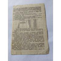 Лотерея 1914