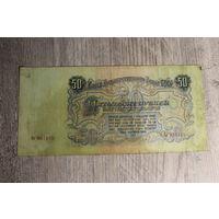 50 рублей 1947 года, серия Иа 931215.