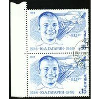 Ю.А. Гагарин СССР 1984 год сцепка из 2 марок