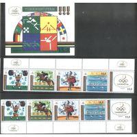 Туркменистан ОИ Барселона-92 1993 г