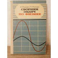 """Книга А.П. Рымкевич, П.А.Рымкевич """"Сборник задач по физике"""" для 9 - 11 кл."""