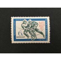 Победа хоккеистов. СССР,1970, марка
